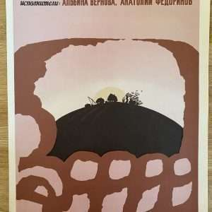 1977 Soviet Theatrical Poster Repro - Stories of Love and Hate