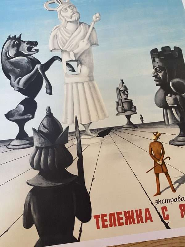 1977 Soviet Theatrical Poster Reproduction - The Apple Cart