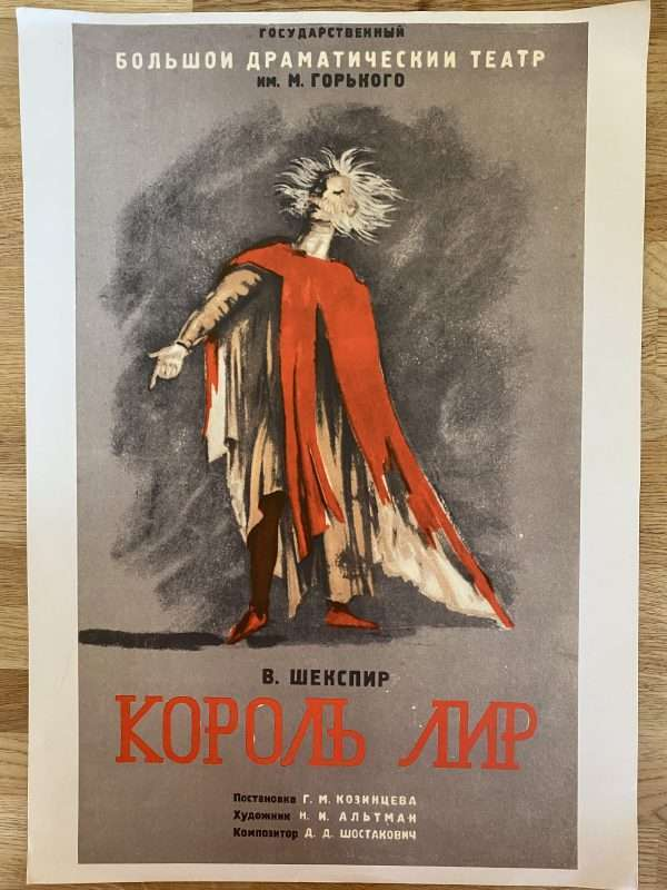 1977 Soviet Theatrical Poster Reproduction - King Lear