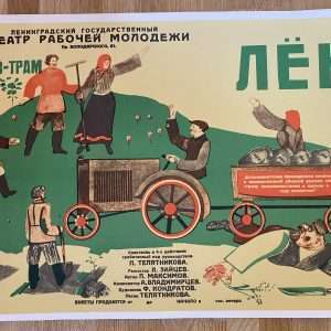 1977 Soviet Theatrical Poster Reproduction - Flax