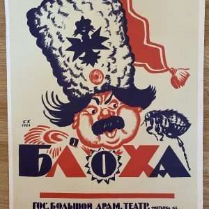 1977 Soviet Theatrical Poster Reproduction - The Flea