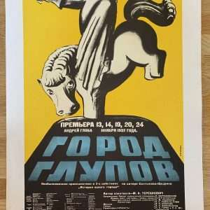 1977 Soviet Theatrical Poster Reproduction - The City of Glupov