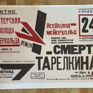 1977 Soviet Theatrical Poster Reproduction - Tarelkin's Death